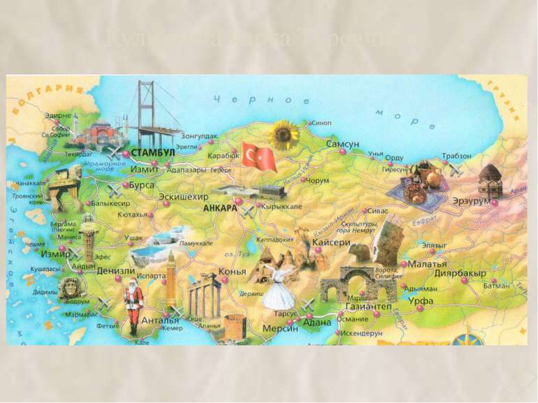 Культурна карта Туреччини