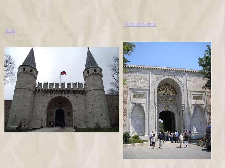 Топкапи(тур. Topkapı)— головний палацОсманської імперіїдо серединиXIXст...