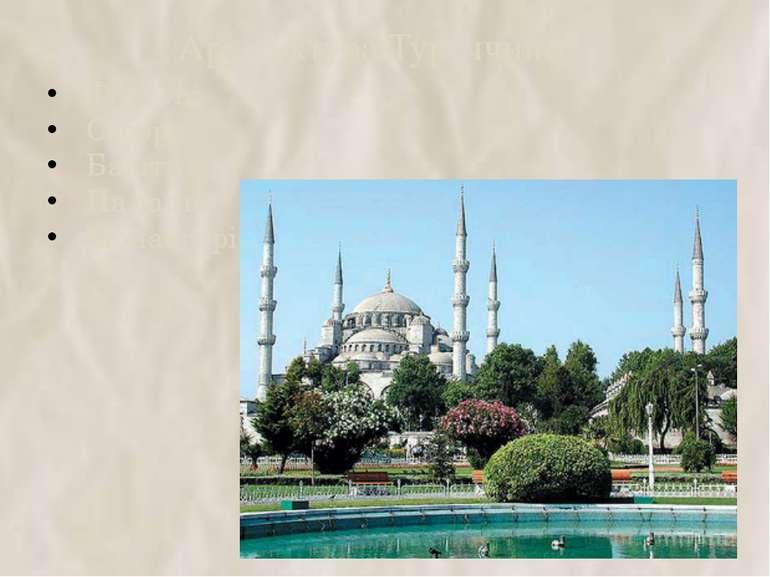 Архітектура Туреччини: Фортеці Собори Башти Палаци Монастирі