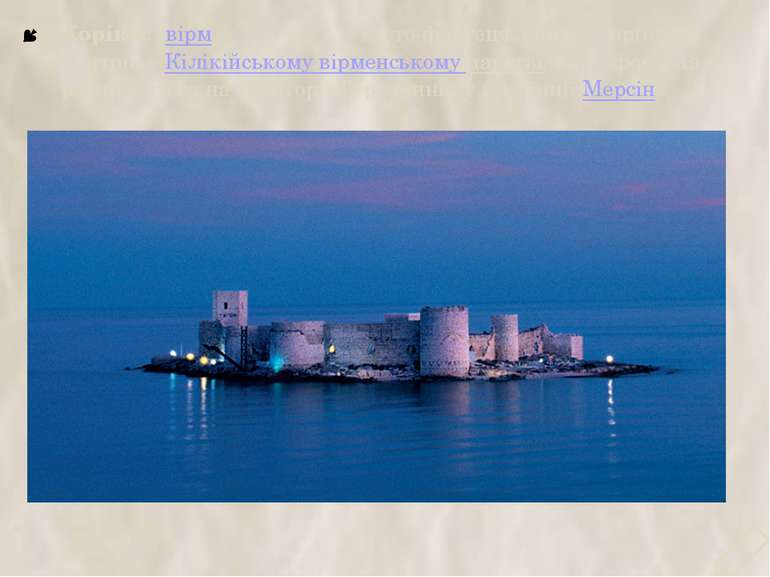 Корікос(вірм.Կոռիկոս)— місто-фортеця, один із торгових центрів уКілікійсь...