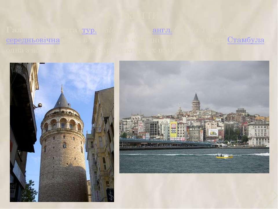 Галатська башта(тур.Galata Kulesi,англ.Galata Tower)—середньовічнавежа...