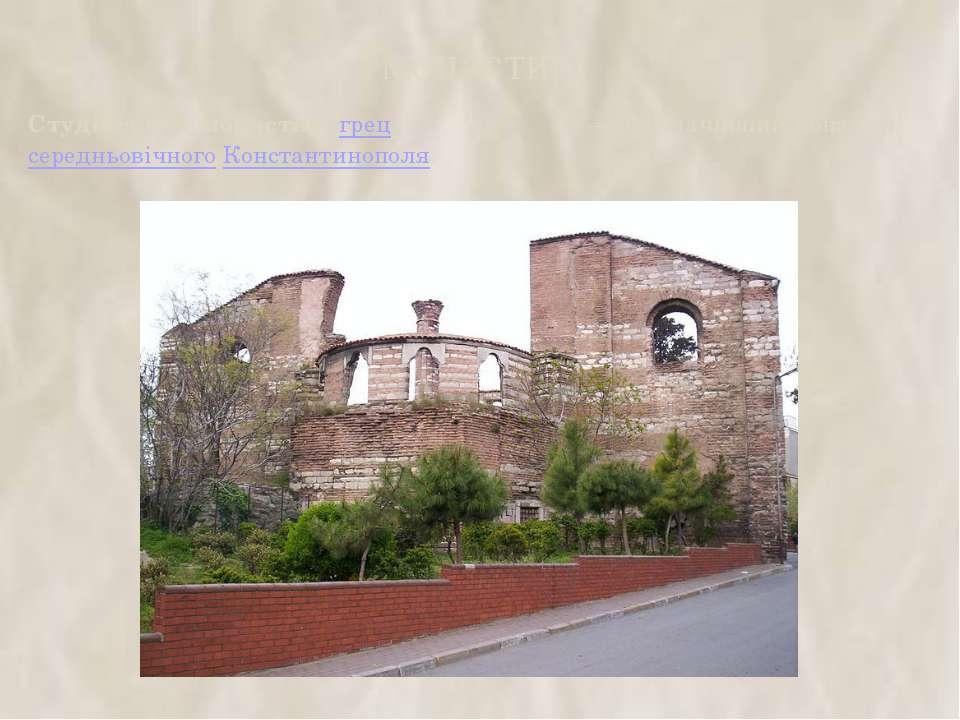 монастирі Студійський монастир(грец.Μονή Στουδίου)— найзначніший монастир...