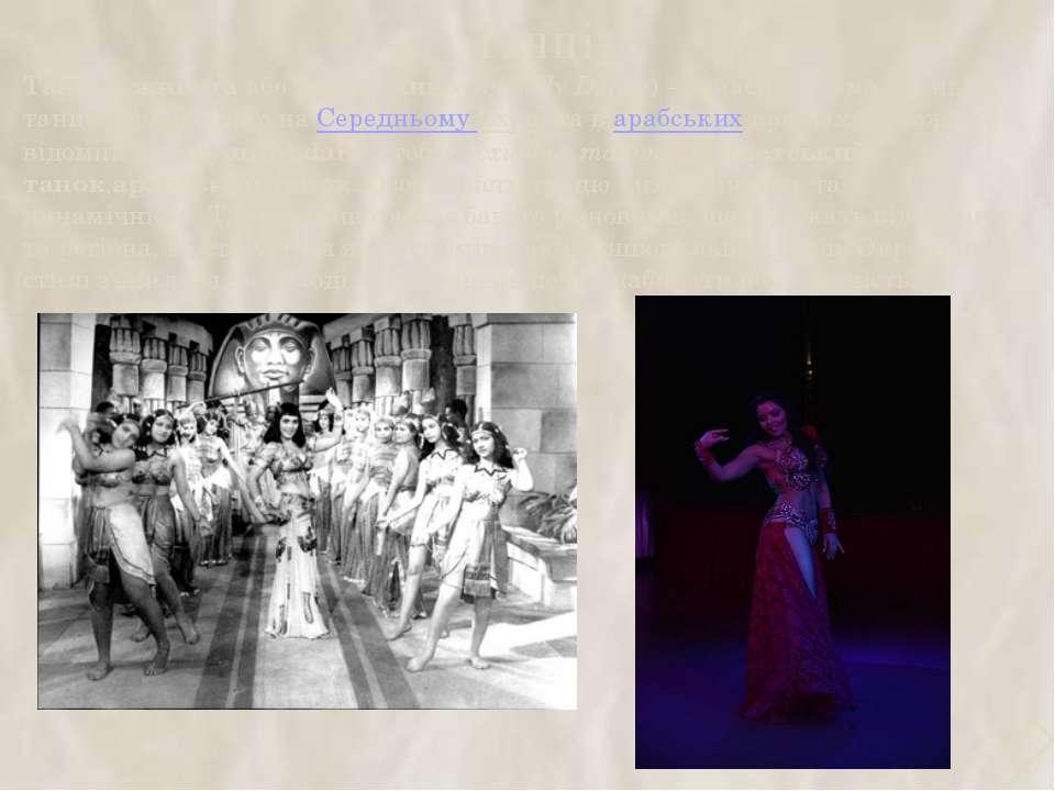Танець животааботанок живота(Belly Dance) – сучасна форма давнього танцю, ...
