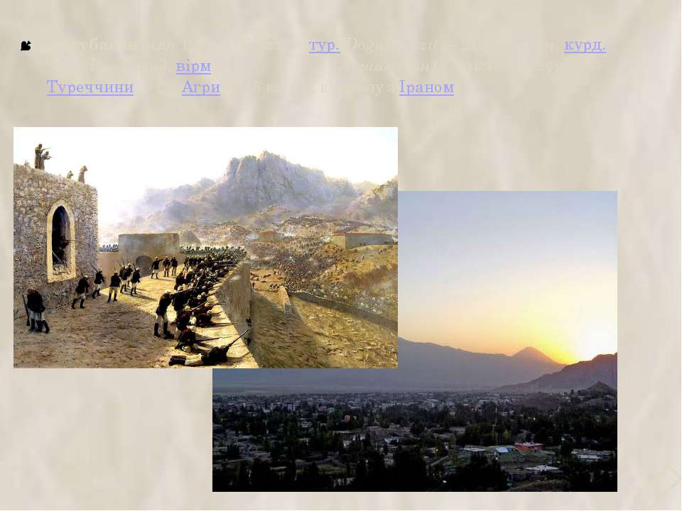Догубаязит(до 1934р.Баязит;тур.Doğubayazıt—Доубаязит,курд.Bazîd—Ба...