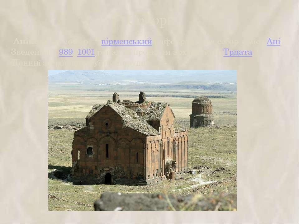 Собори Анійський собор—вірменськийкафедральний собор у містіАні. Зведений...