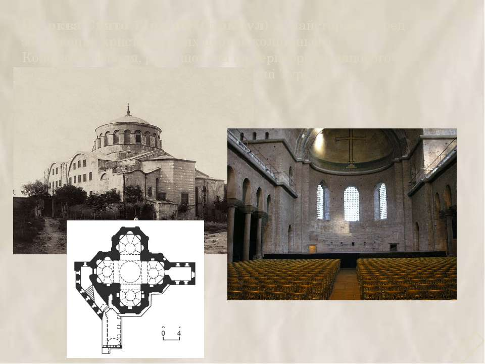 Це рква Свято ї Іри ни (Стамбул)— найстаріша серед збережених християнських ...