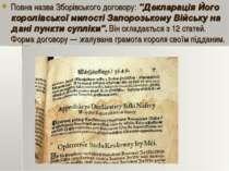 """Повна назва Зборівського договору: """"Декларація Його королівської милості Запо..."""