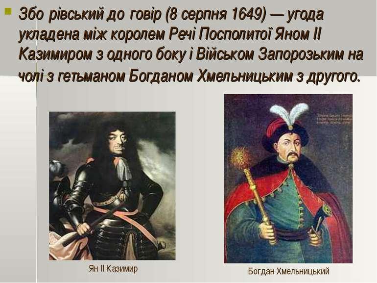 Збо рівський до говір(8 серпня1649) — угода укладена між королемРечі Поспо...