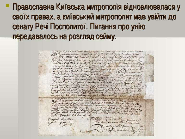 Православна Київська митрополія відновлювалася у своїх правах, а київський ми...