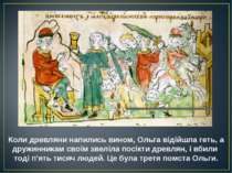 Коли древляни напились вином, Ольга відійшла геть, а дружинникам своїм звеліл...