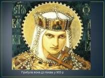 Прибула вона до Києва у 903 р.