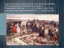 Згідно з літописом, у 945 році князь Ігор гине від рук древлян після кількара...