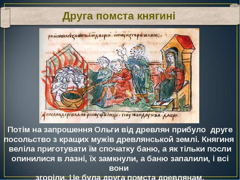 Друга помста княгині Потім на запрошення Ольги від древлян прибуло друге посо...