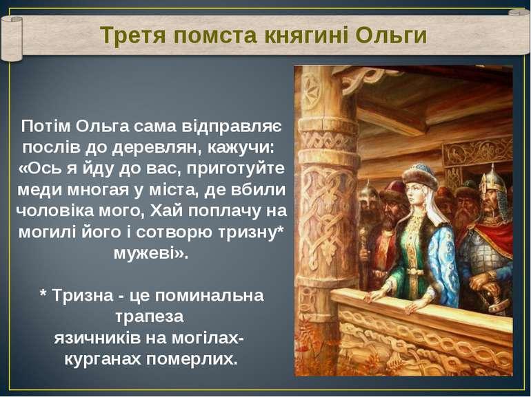 Третя помста княгині Ольги Потім Ольга сама відправляє послів до деревлян, ка...