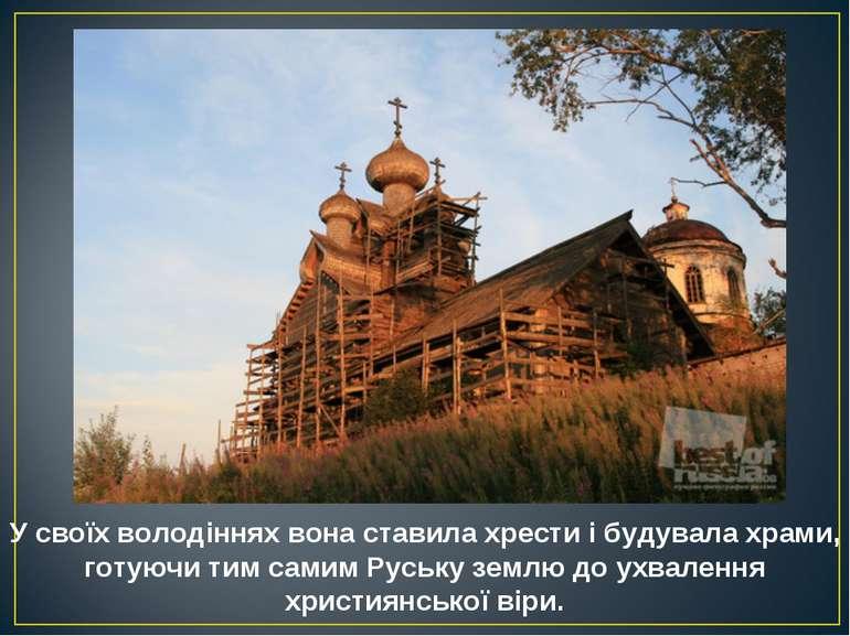 У своїх володіннях вона ставила хрести і будувала храми, готуючи тим самим Ру...