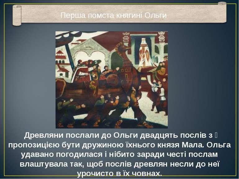 Древляни послали до Ольги двадцять послів з пропозицією бути дружиною їхнього...
