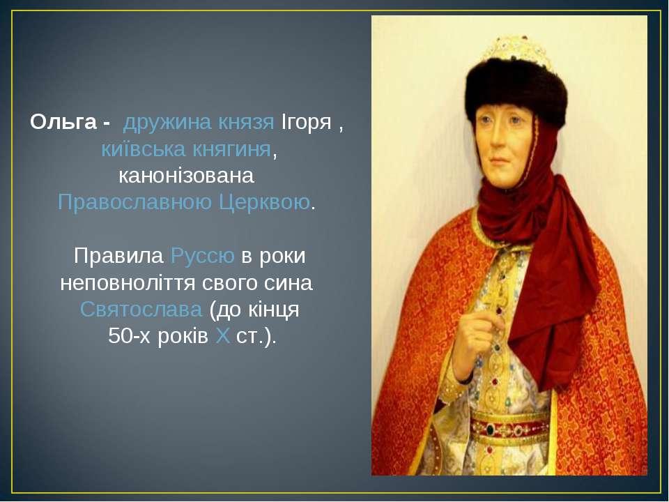 Ольга - дружинакнязя Ігоря , київськакнягиня, канонізованаПравославною Це...