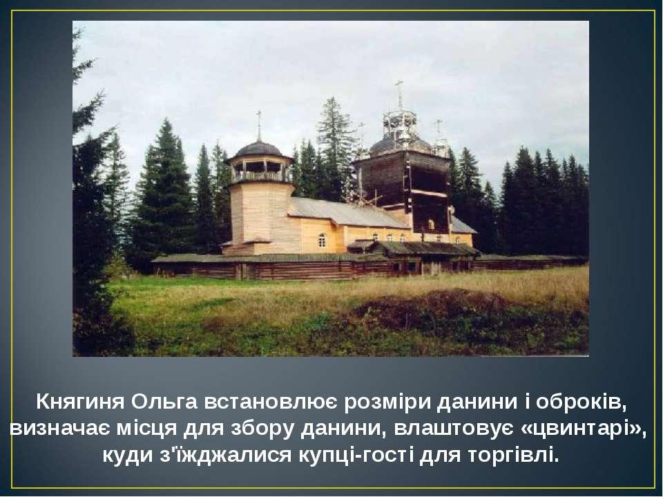 Княгиня Ольга встановлює розміри данини і оброків, визначає місця для збору д...