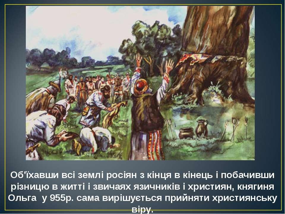 Об'їхавши всі землі росіян з кінця в кінець і побачивши різницю в житті і зви...