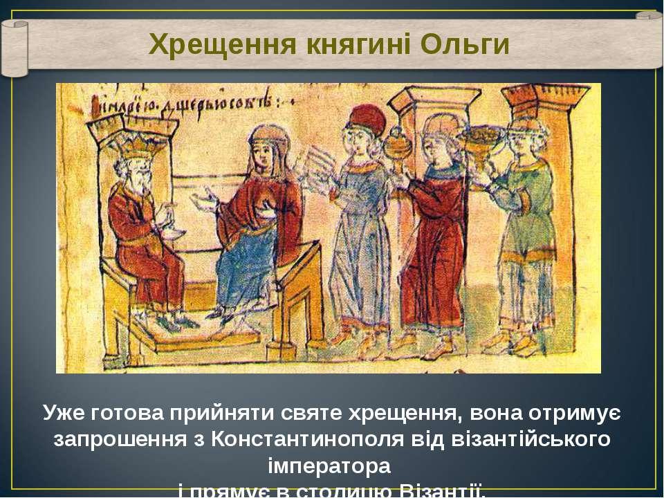 Хрещення княгині Ольги Уже готова прийняти святе хрещення, вона отримує запро...