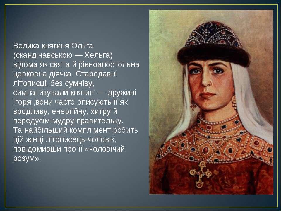 Велика княгиня Ольга (скандінавською — Хельга) відома,як свята й рівноапостол...