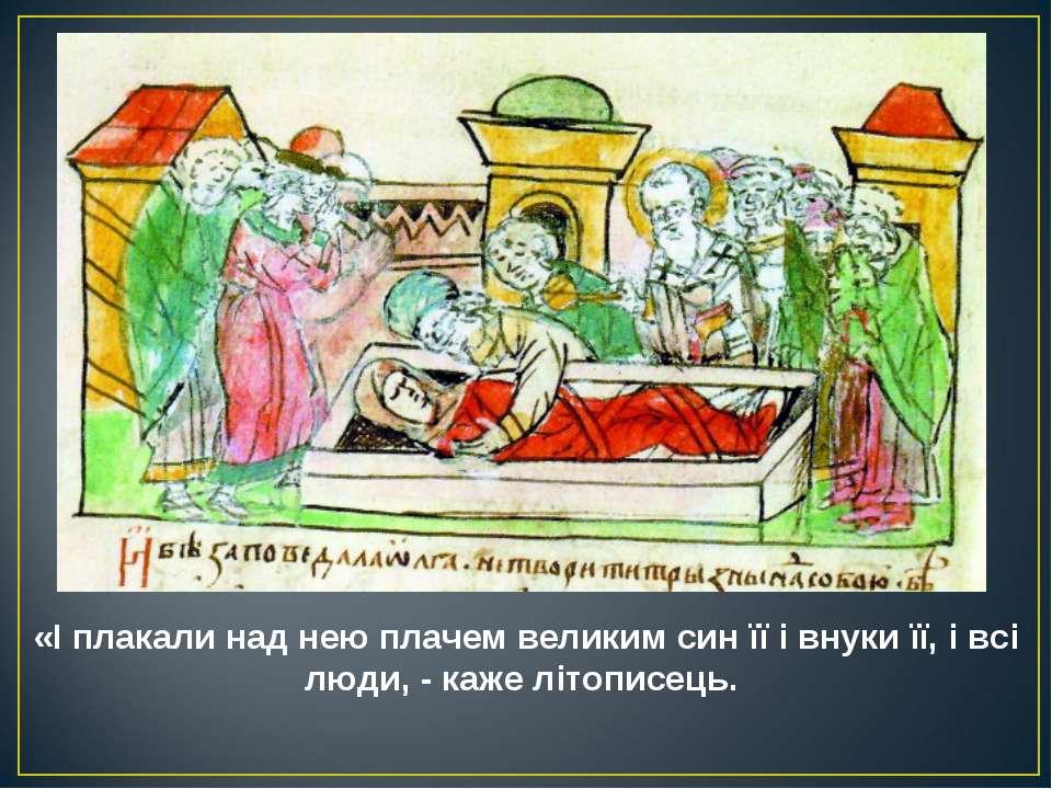 «І плакали над нею плачем великим син її і внуки її, і всі люди, - каже літоп...