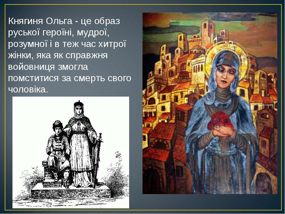 Княгиня Ольга - це образ руської героїні, мудрої, розумної і в теж час хитрої...