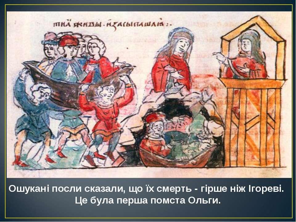 Ошукані посли сказали, що їх смерть - гірше ніж Ігореві. Це була перша помста...