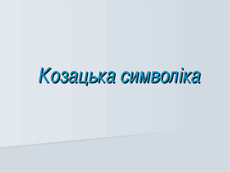Козацька символіка