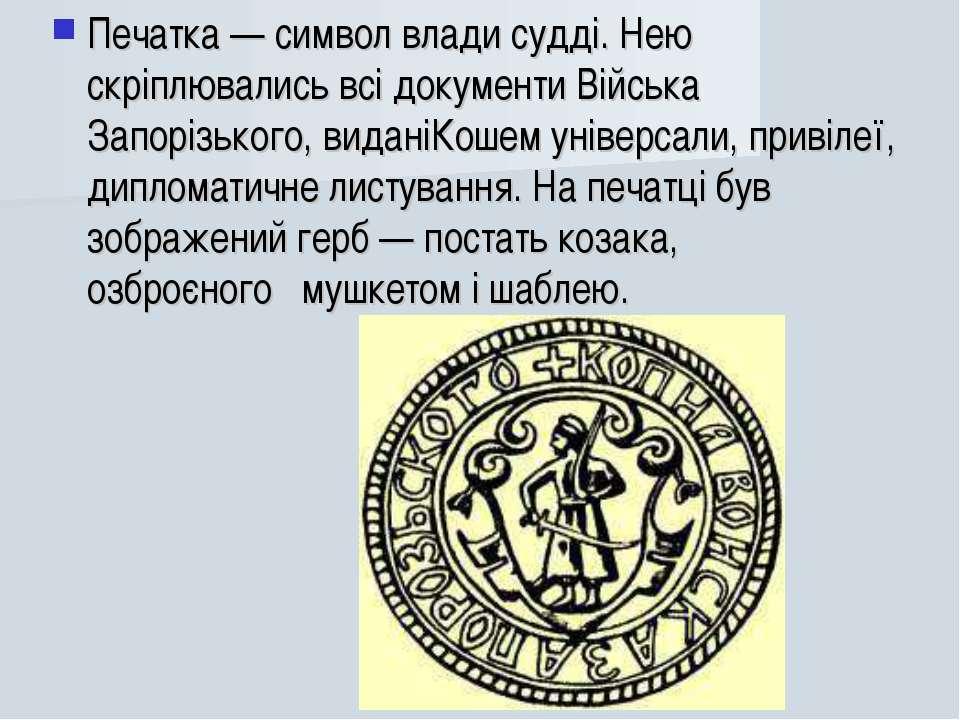 Печатка — символ влади судді. Нею скріплювались всі документи Війська Запоріз...