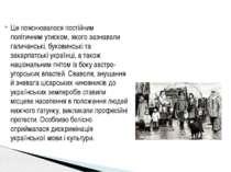 Це пояснювалося постійним політичним утиском, якого зазнавали галичанські, бу...