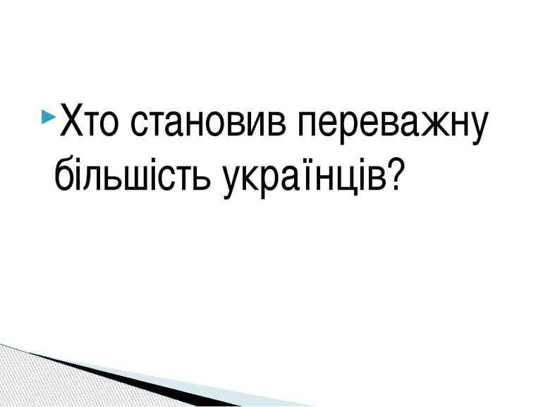 Хто становив переважну більшість українців?