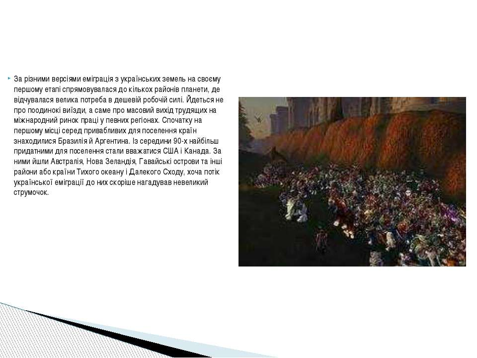 За різними версіями еміграція з українських земель на своєму першому етапі сп...