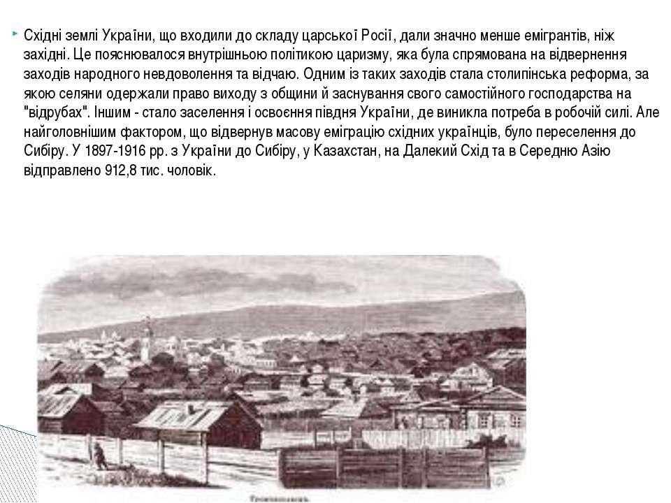 Східні землі України, що входили до складу царської Росії, дали значно менше ...