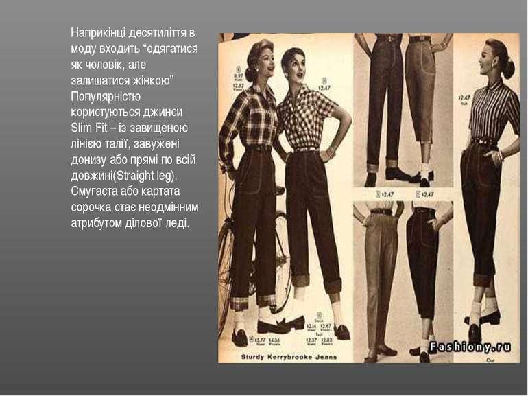 """Наприкінці десятиліття в моду входить """"одягатися як чоловік, але залишатися ж..."""
