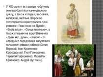У XIX столітті як і раніше побутують землеробські пісні календарного циклу, а...