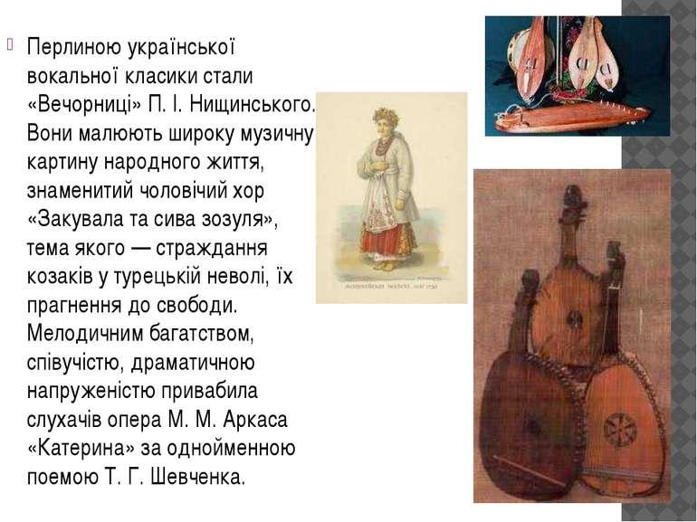 Перлиною української вокальної класики стали «Вечорниці» П. І. Нищинського. В...