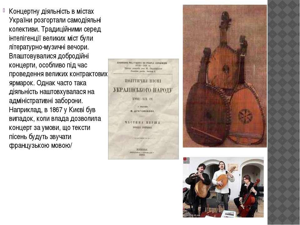 Концертну діяльність в містах України розгортали самодіяльні колективи. Тради...