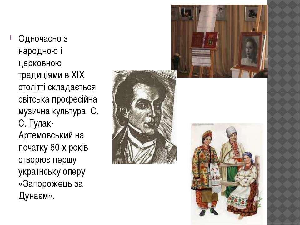Одночасно з народною і церковною традиціями в XIX столітті складається світсь...