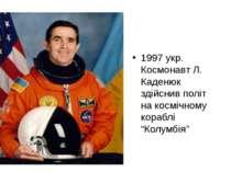 """1997 укр. Космонавт Л. Каденюк здійснив політ на космічному кораблі """"Колумбія"""""""