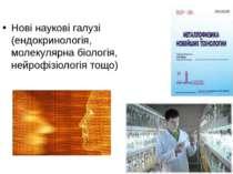 Нові наукові галузі (ендокринологія, молекулярна біологія, нейрофізіологія тощо)