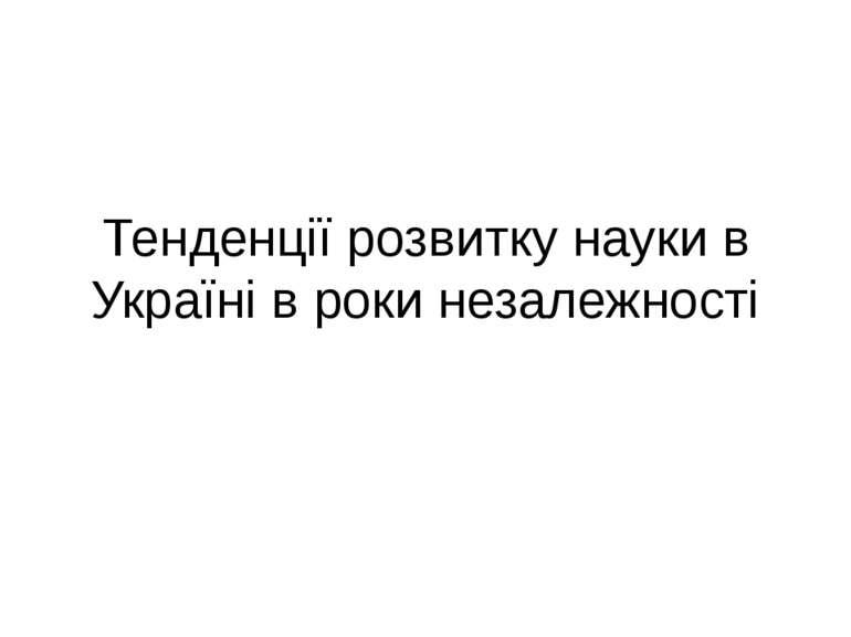Тенденції розвитку науки в Україні в роки незалежності