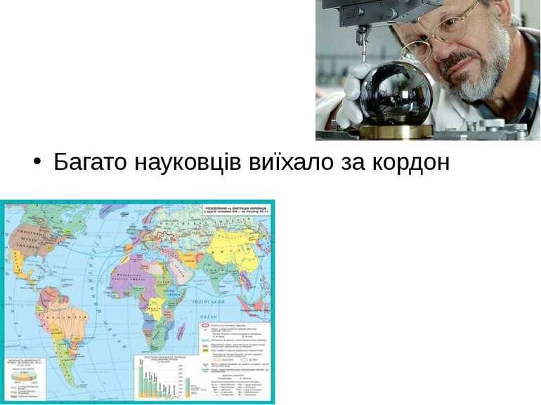 Багато науковців виїхало за кордон