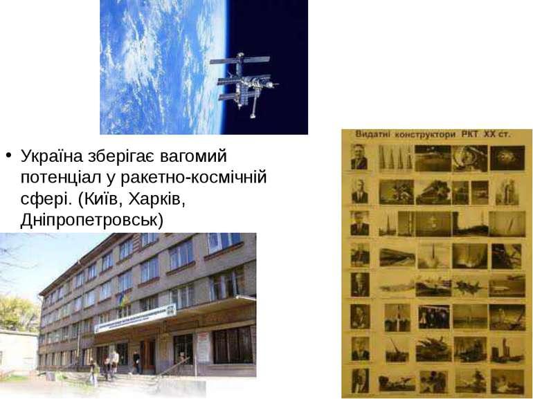Україна зберігає вагомий потенціал у ракетно-космічній сфері. (Київ, Харків, ...