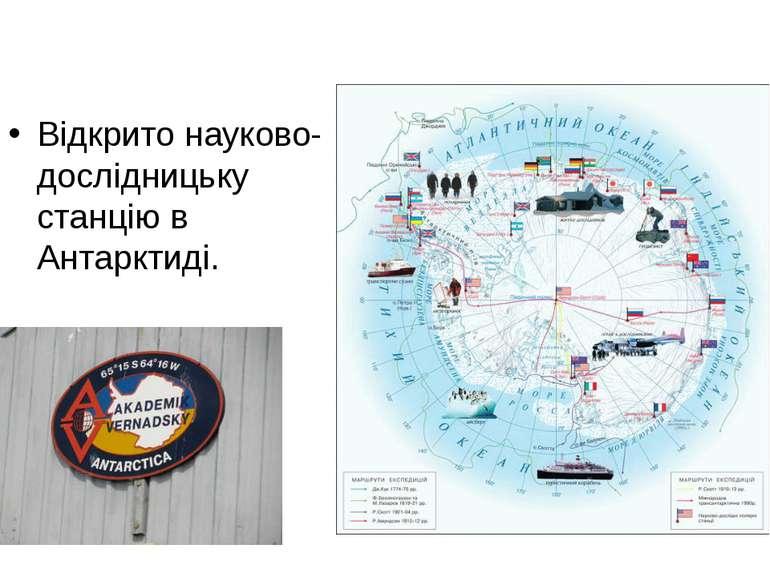 Відкрито науково-дослідницьку станцію в Антарктиді.