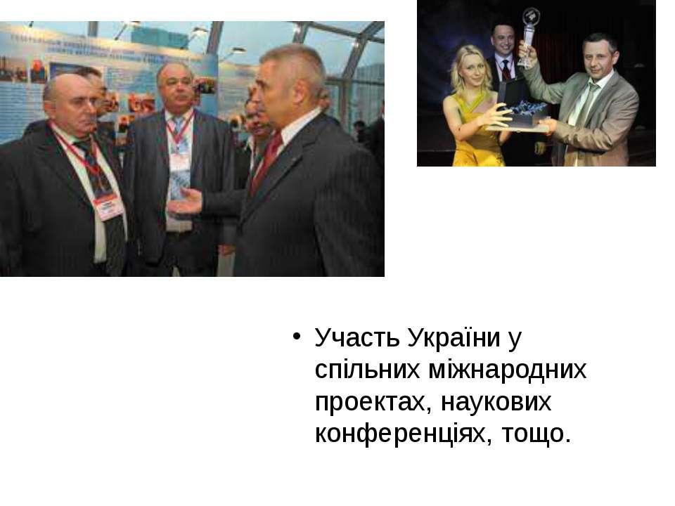 Участь України у спільних міжнародних проектах, наукових конференціях, тощо.