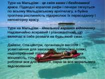 Тури на Мальдіви -це світ казки і бездоганної краси. Підводні коралові рифи ...
