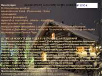 Финляндия SANTA SPORT INSTITUTE HOTEL OUNASVAARA 4* В стоимость входит: авиап...