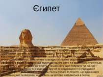Єгипет Єгипет славиться багатьма фестивалями і релігійними карнавалами, відом...