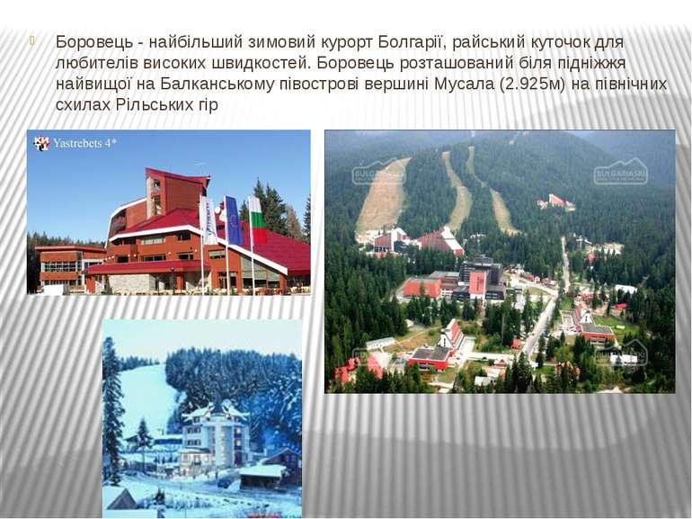 Боровець - найбільший зимовий курорт Болгарії, райський куточок для любителів...